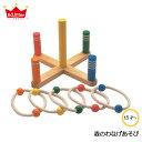 森のわなげあそび 【知育玩具】【木製玩具】【おもちゃ】【子ども玩具】