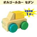 オルゴールカー セダン 【知育玩具】【日本製】【教育玩具】【木製用具】【おもちゃ】