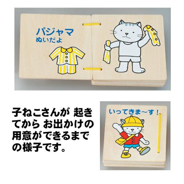 おでかけの ようい 【知育玩具】【木製玩具】【絵本】の紹介画像2