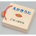 えかきうた 【知育玩具】【木製玩具】【絵本】