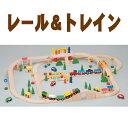 木製レールセット(93ピース) 【知育玩具】【木製玩具】【木製レール】【おもちゃ】