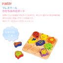 かたちあわせボード(えあわせ) 【知育玩具】【おもちゃ】【子ども玩具】【ベビートイ】【ピントーイ】