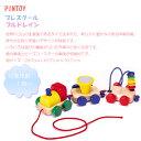 プルトレイン 【知育玩具】【おもちゃ】【子ども玩具】【ベビートイ】【ピントーイ】 『SG』