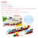 とっきゅう列車 【知育玩具】【おもちゃ】【子ども玩具】【ベビートイ】【ピントーイ】 『SG』