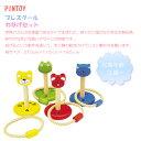 わなげセット 【知育玩具】【おもちゃ】【子ども玩具】【ベビートイ】【ピントーイ】 『SG』