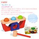 とんかちボール 【知育玩具】【おもちゃ】【子ども玩具】【ベビートイ】【ピントーイ】