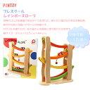 レインボースロープ 【知育玩具】【おもちゃ】【子ども玩具】【ベビートイ】【ピントーイ】 『SG』