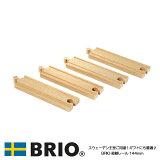 【◆】直線レール144mm 【おもちゃ】【知育玩具】【汽車レール】【木製玩具】【BRIO】【ブリオレールシリーズ】【ファーストキッズ】