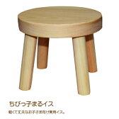 ちびっ子まるイス 【子供家具】【キッズチェア】【ローチェア】【木製椅子】【誕生祝い】