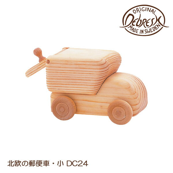 北欧の郵便車・小 DC24 【木製玩具】【知育玩具】【ギフト】【プレゼントに最適】【デブレスカ社】