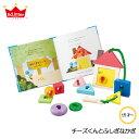 【びっくり特典あり】チーズくんとふしぎなかぎ 【子供玩具】【絵本と木のおもちゃが一緒に】【知育玩具】【教育玩具】