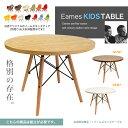 イームズキッズテーブル EST-001 【リプロダクト品】【Eames】【イームズテーブル】【子供机】【チャイルドテーブル】【円形テーブル】【子供用家具】