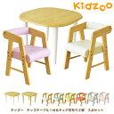 【あす楽】Kidzoo(キッズーシリーズ)キッズテーブル&肘付きチェアー 計3点セットテーブルセット 子供テーブルセット 机椅子 木製