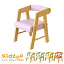 RoomClip商品情報 - 【あす楽】Kidzoo(キッズーシリーズ)PVCチェアー(肘付き) キッズチェア 木製 ローチェア 子供椅子 肘付 ロー