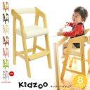 【あす楽】Kidzoo(キッズーシリーズ)ハイチェアー キッ...