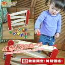 くるくるスロープ 【知育玩具】【教育玩具】【木製用具】【おもちゃ】【ファーストキッズ】