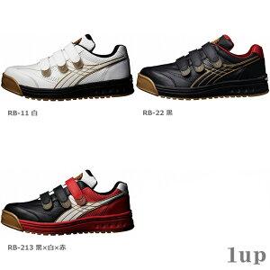 安全靴 ディアドラ ロビン (ROBIN) JPSA規格 A種合格 プロテクティブスニーカー