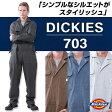ディッキーズ つなぎ 703 長袖 ツヅキ服 「S〜3L」(Dickies ツナギ カバーオール 年間)