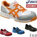 【送料無料】安全靴 アシックス FIS33L ウィンジョブ33L (アシックス ローカット 安全靴)