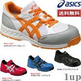 【新色】【即納】【送料無料】アシックス 安全靴 FIS33L ウィンジョブ33L