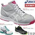 【新色】【即納】【送料無料】アシックス 安全靴 ハイカット FIS35L ウィンジョブ35L