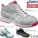 【全品ポイント2倍】【新色】【即納】【送料無料】アシックス 安全靴 ハイカット FIS35L ウィンジョブ35L【02P03Dec16】