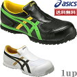 【送料無料】安全靴 アシックス FIS36S ウィンジョブ36S (アシックス 安全靴)