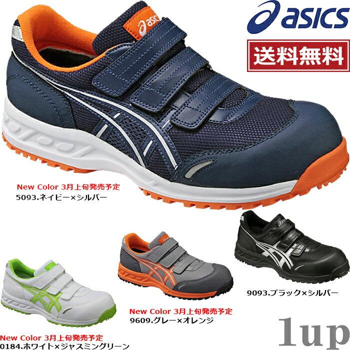 【新色予約販売】【送料無料】アシックス 安全靴 FIS41L ウィンジョブ41L (アシックス 安全靴)