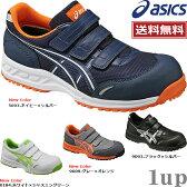【新色】【即納】【送料無料】アシックス 安全靴 マジックベルト FIS41L ウィンジョブ41L