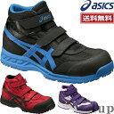 【送料無料】アシックス 安全靴 FIS42S ウィンジョブ42S (アシックス ハイカット 安全靴)