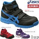 【新色】【即納】【送料無料】アシックス 安全靴 ハイカット FIS42S ウィンジョブ42S