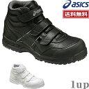 【送料無料】 安全靴 アシックス FIS53S ウィンジョブ53S (アシックス ハイカット 安全靴)