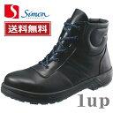 【送料無料】安全靴 シモン トリセオ 8522 黒 [23.5cm〜28.0cm] (1823320)