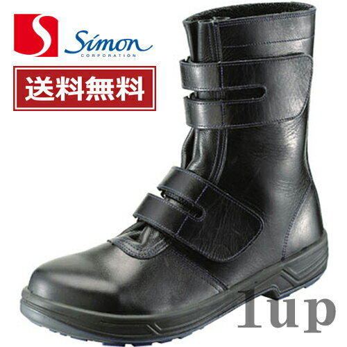 【送料無料】安全靴 シモン トリセオ 8538 黒 [23.5cm〜28.0cm] (1823340)