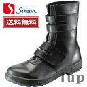 安全靴 シモン トリセオ 8538 黒 [23.5cm〜28.0cm] (1823340)
