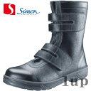 安全靴 シモン スターシリーズ SS38 黒 [23.5cm〜28.0cm] (1823560) (シモン 安全靴)