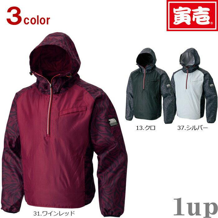 作業服 寅壱 防寒着 2002-517 防寒プルオーバー 「3L」(防寒服)