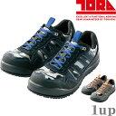 寅壱 安全靴 0282-964 セーフティースニーカー 「2...