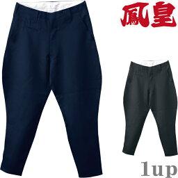 【在庫処分・現品限り】 鳳皇 作業服 2750 乗馬ズボン 「3L(95)」(年間)