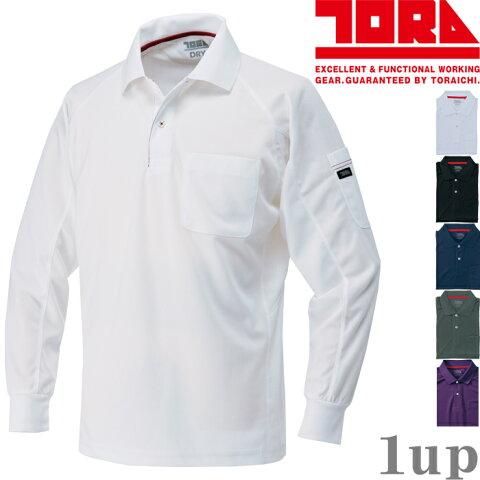 日本の10大長袖ポロシャツがついに決定