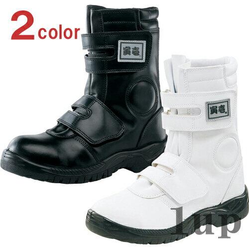 寅壱 安全靴 0074-961 安全長マジック 「23cm〜27cm」 (寅壱 安全靴)...:1up-rshop:10000315