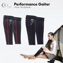 【送料無料!】血行を促進し、むくみを軽減! C3fit パフォーマンスゲイター(Performance Gaiter)(男女兼用)ゴールドウイン(GOLDWIN)