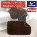 ブレスサーモのあたたかさを体感してください!【発熱するからあたたかい】ミズノ ブレスサーモ コンパクトケット 20FD-402(mizuno) ひざ掛け