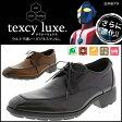 アシックス商事 テクシーリュクス(texcy luxe) ビジネスシューズ TU7756 本革 就活 入学 フォーマル