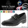 アシックス商事 テクシーリュクス(texcy luxe) ビジネスシューズ TU7763 本革 就活 入学 フォーマル