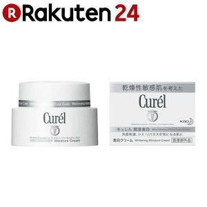 【15時まで当日発送】【正規品】Curel(キュレル) 美白クリーム 40g