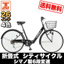 折りたたみ自転車シティサイクル 26インチ シマノ製6段ギア付 本体 ママチャリ シティーサイクル ...