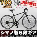 自転車 クロスバイク シティサイクル 700x28C 本体 ...
