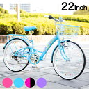 子供用自転車 キッズバイク 22インチ シマノ製6段ギア付 ...