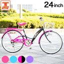 子供用自転車 キッズバイク 24インチ シマノ製6段ギア付本...